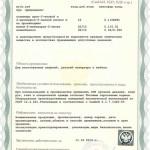 сертификаты и гарантии