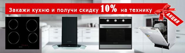 акция:закажите кухню и получите скидку 10% на технику
